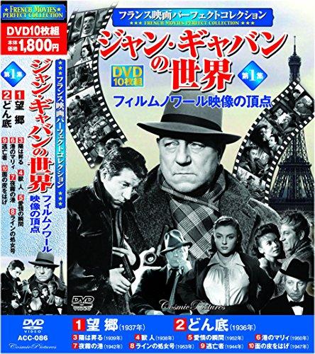 フランス映画 ジャン・ギャバン の世界 フィルムノワール映像 の頂点 DVD10枚組 ACC-086の詳細を見る