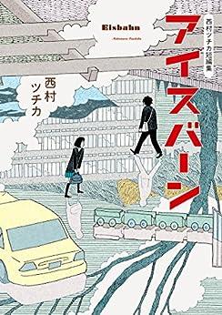 [西村ツチカ]の西村ツチカ短編集 アイスバーン (ビッグコミックススペシャル)