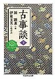 古事談 下 (ちくま学芸文庫)