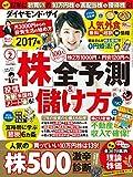 ダイヤモンドZAi (ザイ) 2017年2月号 [雑誌]