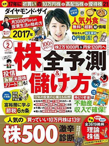ダイヤモンドZAi (ザイ) 2017年2月号 [雑誌]の詳細を見る
