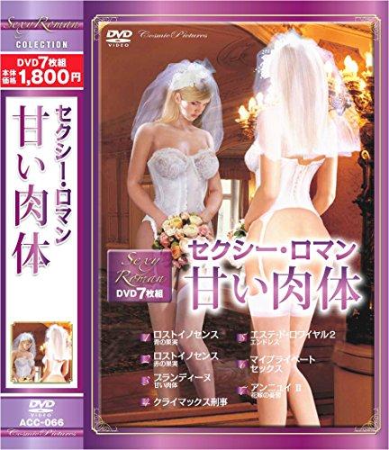 セクシー ロマン 甘い肉体 DVD7枚組 ACC-066