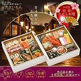 【早割】おせち料理二段重「梅鉢」11月30日23:59迄9,780円!12月1日0:00から11,880円で販売