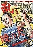コミック乱ツインズ 2020年2月号[雑誌]
