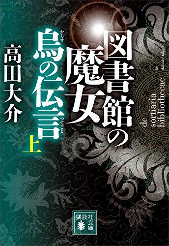 図書館の魔女 烏の伝言 (上) (講談社文庫)の詳細を見る