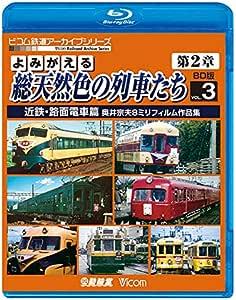 よみがえる総天然色の列車たち第2章 ブルーレイ版 Vol.3 近鉄・路面電車篇 [Blu-ray]