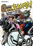 超級!機動武闘伝Gガンダム 新宿・東方不敗!(7) (角川コミックス・エース)