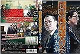 関東極道連合会 第五章[DVD]