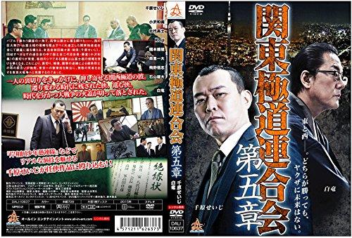 関東極道連合会 第五章 [DVD]