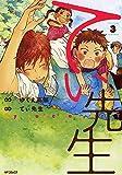 てぃ先生 (3) (MFコミックス フラッパーシリーズ)