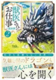 獣医さんのお仕事 in 異世界〈2〉 (アルファポリス文庫)