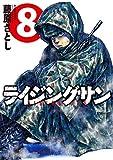 ライジングサン : 8 (アクションコミックス)
