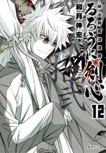 るろうに剣心 12―明治剣客浪漫譚 (集英社文庫 わ 14-14)