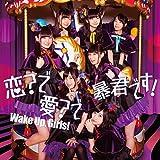 Wake Up, Girls!の新曲「恋?で愛?で暴君です!」MV公開