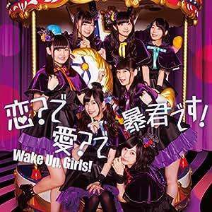 恋?で愛?で暴君です!  *CD+DVD