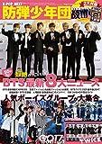 K-POP NEXT 防弾少年団DX -
