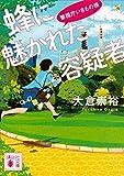 蜂に魅かれた容疑者 警視庁いきもの係 (講談社文庫)