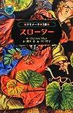 デモナータ〈3幕〉スローター (小学館ファンタジー文庫)