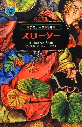 デモナータ〈3幕〉スローター (小学館ファンタジー文庫)の詳細を見る