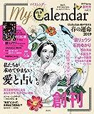 MyCalendar (マイカレンダー) 2019年 4月号 別冊付録「マイカレ暦」4~6月版...