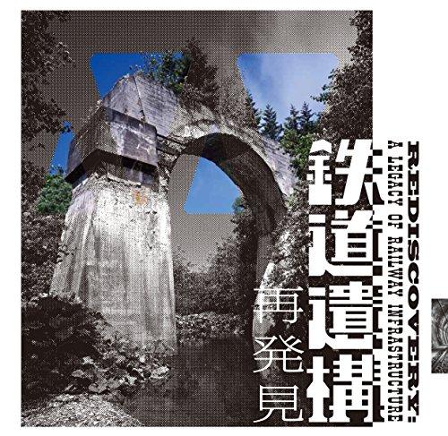 鉄道遺構 再発見 (LIXIL BOOKLET)