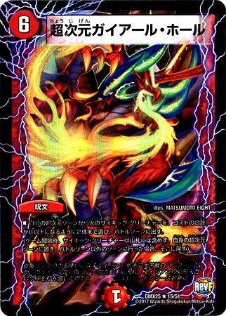 デュエルマスターズ/DMX-25/15/R/超次元ガイアール・ホール