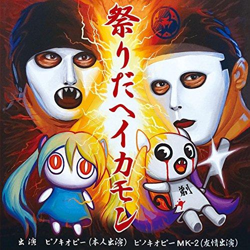 ピノキオP/祭りだヘイカモン 通常盤  CD