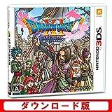 【3DS】ドラゴンクエストXI 過ぎ去りし時を求めて |オンラインコード版 (早期購入特典「しあわせのベスト」「なりきんベスト」を先行入手することができるアイテムつき)