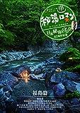 秘湯ロマン (日本秘湯を守る会 40周年記念) ~福島篇~ [DVD]