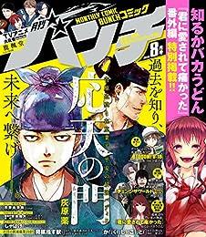 月刊コミックバンチ 2018年8月号 [雑誌] (バンチコミックス)