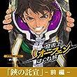 「鋏の託宣_前編」魔術士オーフェンはぐれ旅ドラマCD vol.5