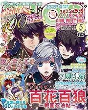 B's-LOG (ビーズログ) 2016年 5月号 [雑誌]