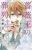 薔薇王の葬列 3 (プリンセス・コミックス)