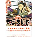 魏志 文帝紀 建安マエストロ! 1 (MFコミックス フラッパーシリーズ)