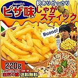 ≪ピザ味≫じゃがスティック220g