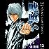 嘘喰い 13 (ヤングジャンプコミックスDIGITAL)