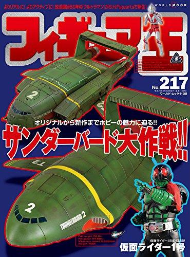 フィギュア王No.217 (ワールドムック1108)