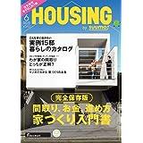 HOUSING (ハウジング) by suumo (バイ スーモ) 2020年 6月号