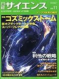 日経 サイエンス 2012年 11月号 [雑誌]