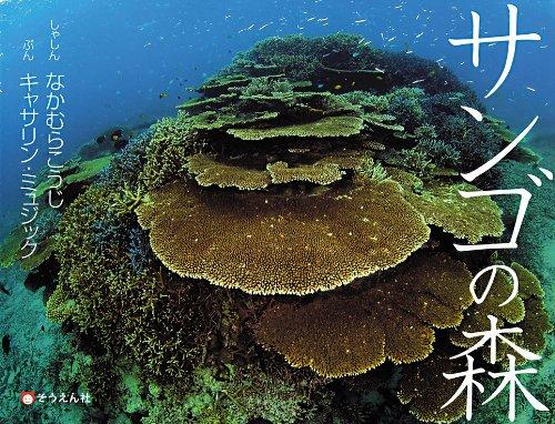 サンゴの森 (そうえん社・写真のえほん)の詳細を見る