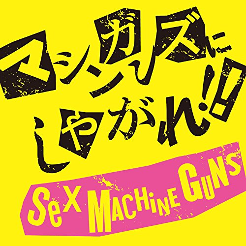 SEX MACHINEGUNS