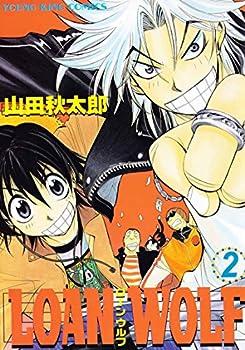 LOAN WOLF(2) (ヤングキングコミックス)