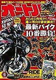 オートバイ 2017年6月号 [雑誌]