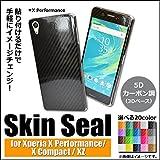 AP スキンシール 5Dカーボン調(3Dベース) Sony Xperia 保護やキズ隠しに! レッド Xperia XZ AP-5T741-RD-XZ