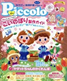 Piccolo(ピコロ) 2018年 04 月号 [雑誌]