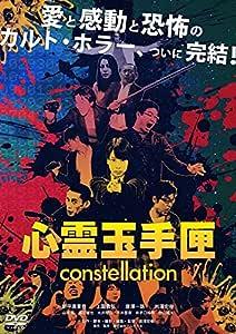 心霊玉手匣constellation [DVD]