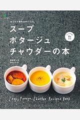 スープ・ポタージュ・チャウダーの本 (エイムック 2690 ei cooking) ムック