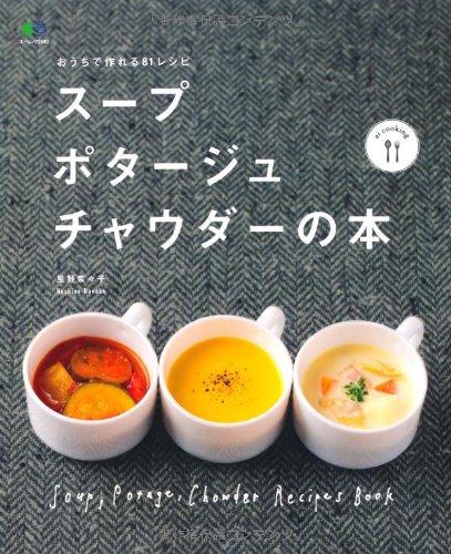 スープ・ポタージュ・チャウダーの本 (エイムック 2690 ei cooki...