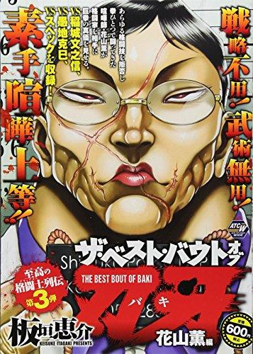 ザ・ベスト・バウトオブ刃牙 花山薫編 (秋田トップコミックスW)
