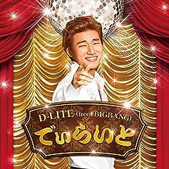 D-LITE(from BIGBANG)「テバギヤ (A Big Hit!)」のジャケット画像
